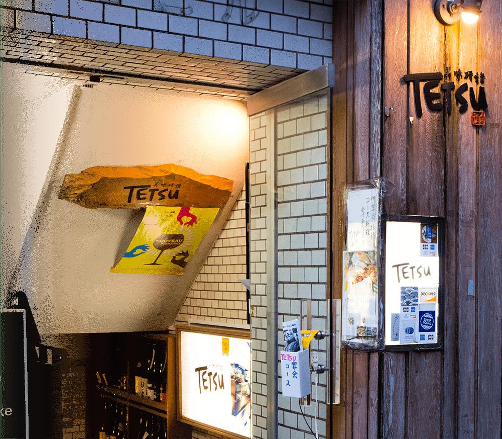秋叶原的美味鱼和烧酒。当地酒 美味读书TETSU 外表